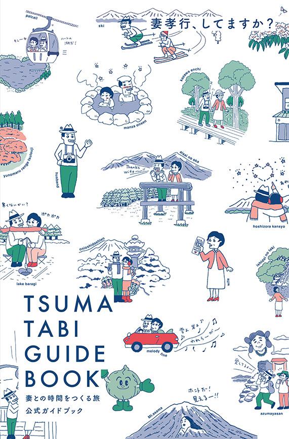 妻との時間をつくる旅 公式ガイドブック