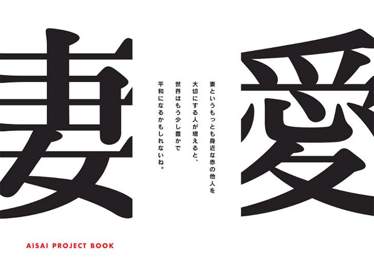 愛妻プロジェクトブック