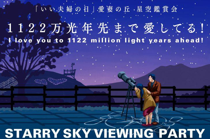 1122万光年先まで愛してる!