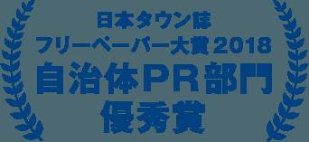 日本タウン誌 フリーペーパー大賞2018 自治体PR部門 優秀賞