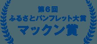 第6回 ふるさとパンフレット大賞 マックン賞