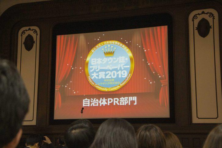 ツマホリ2年連続で優秀部門賞受賞!