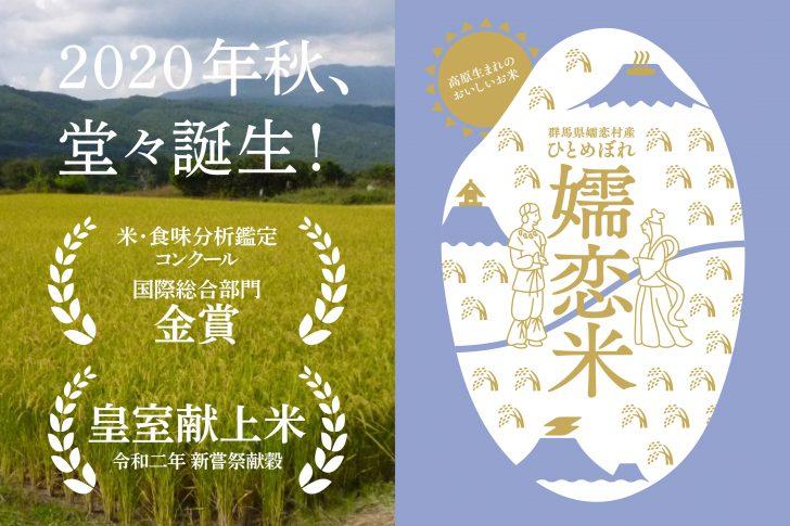 2020年秋「嬬恋米」堂々誕生!